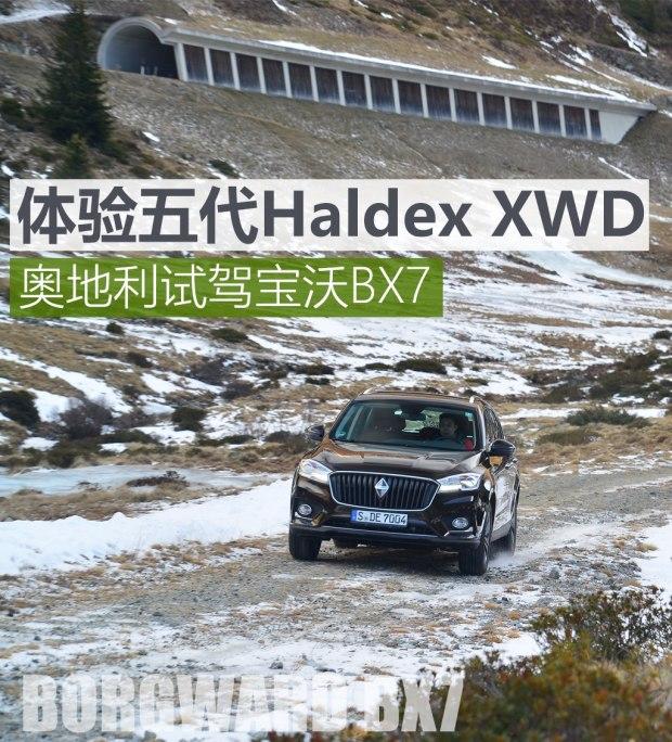 体验五代Haldex XWD 奥地利试驾宝沃BX7
