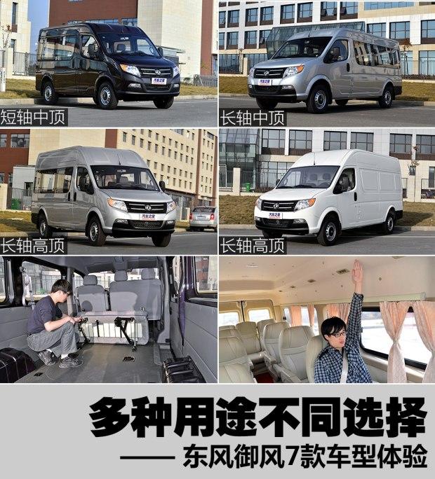 多种用途不同选择 东风御风7款车型体验
