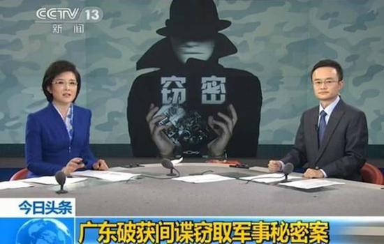 日媒:日本男子涉间谍活动在中国接受首次公审