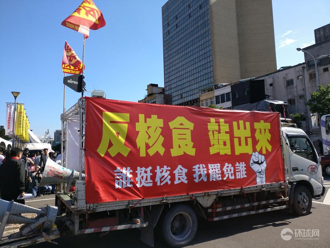 """明升国际在明升haobc中正纪念堂发动""""反核食、站出来""""大游行"""