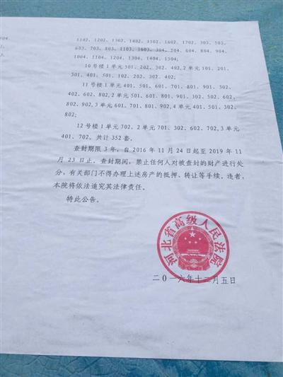 邯郸市永年区嘉烨豪庭开发商房屋被查封业主恐失新房