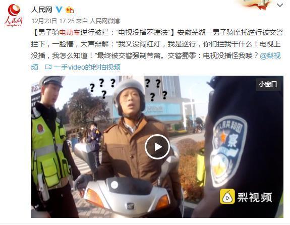"""男子骑电动车逆行被交警拦下 称""""电视没播不违法"""""""