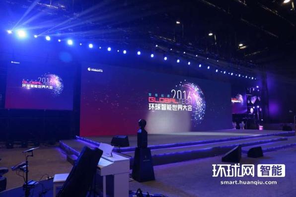 环球智能世界大会举行 开启智能时代的钥匙