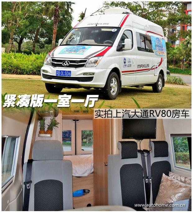 紧凑版一室一厅 实拍上汽大通RV80房车