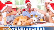 世界各国圣诞习俗盘点