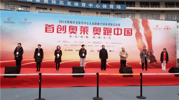 """""""首创奥莱 奥跑中国""""北京站总决赛圆满收官"""