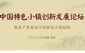 中国特色小镇创新发展论坛