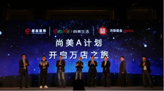 """尚美生活宣布B轮融资1.4亿 发布""""五年万店""""战略"""