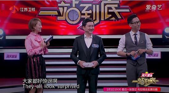 王小川《一站到底》送手表 李好儿子首秀获糖猫定制版