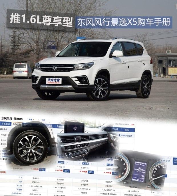 推1.6L尊享型 东风风行景逸X5购车手册