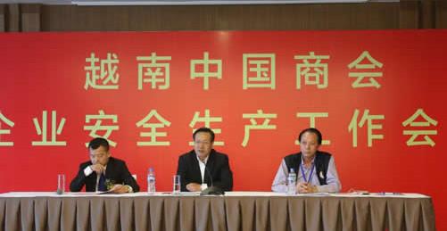 越南中国商会开展企业安全生产工作会议