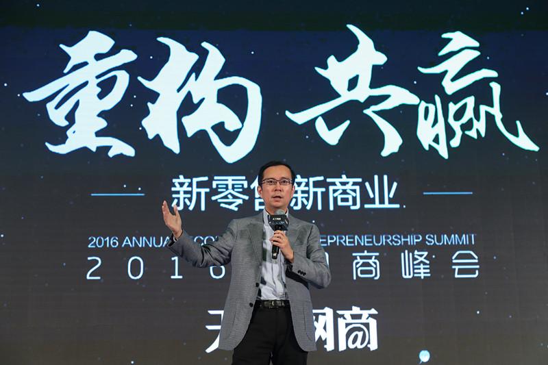 阿里张勇:企业都要走向数据公司 才能走向新零售