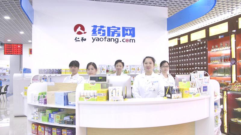 互联网+--仁和药房网最大旗舰店登陆广州 提供一站式健康服务