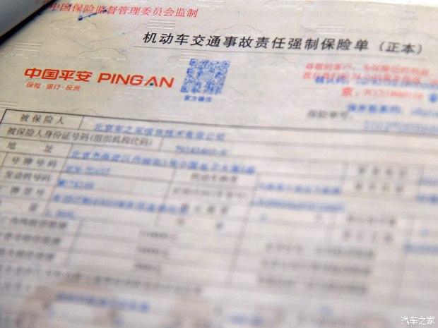 北京的机动车再也不用贴交强险标了