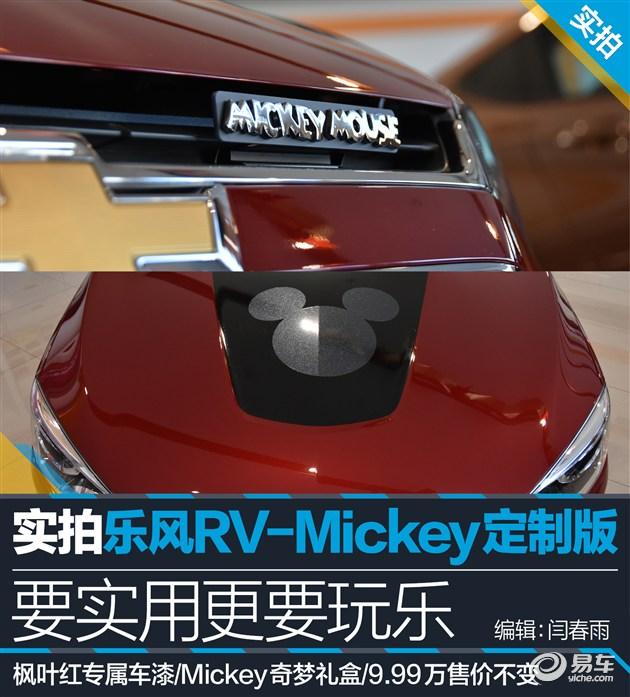 实拍乐风RV-Mickey定制版 要实用更要玩乐