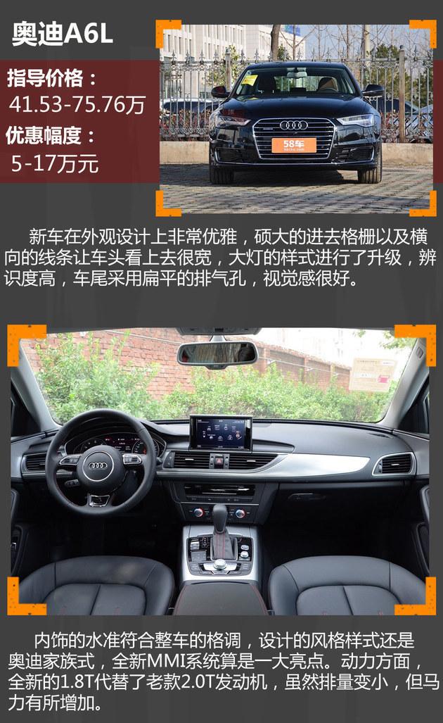 A6L优惠大/二手价高 新老款与竞品如何选