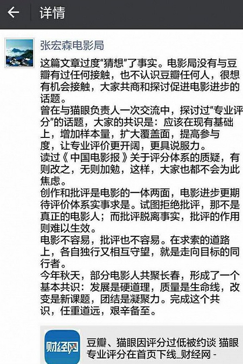 """传豆瓣猫眼因评分""""不公正""""被约谈 豆瓣CEO辟谣"""