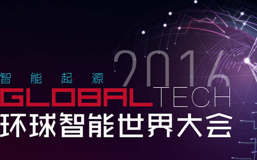 2016Global Tech