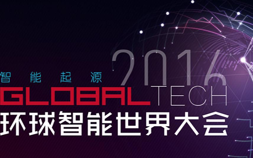 2016Global Tech大会