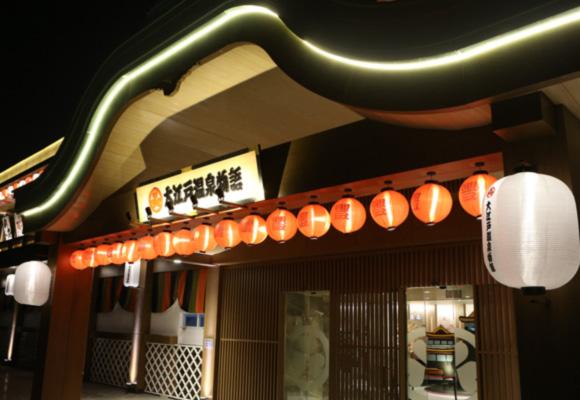 上海现山寨日本温泉店 日方称未授权生意依然火爆