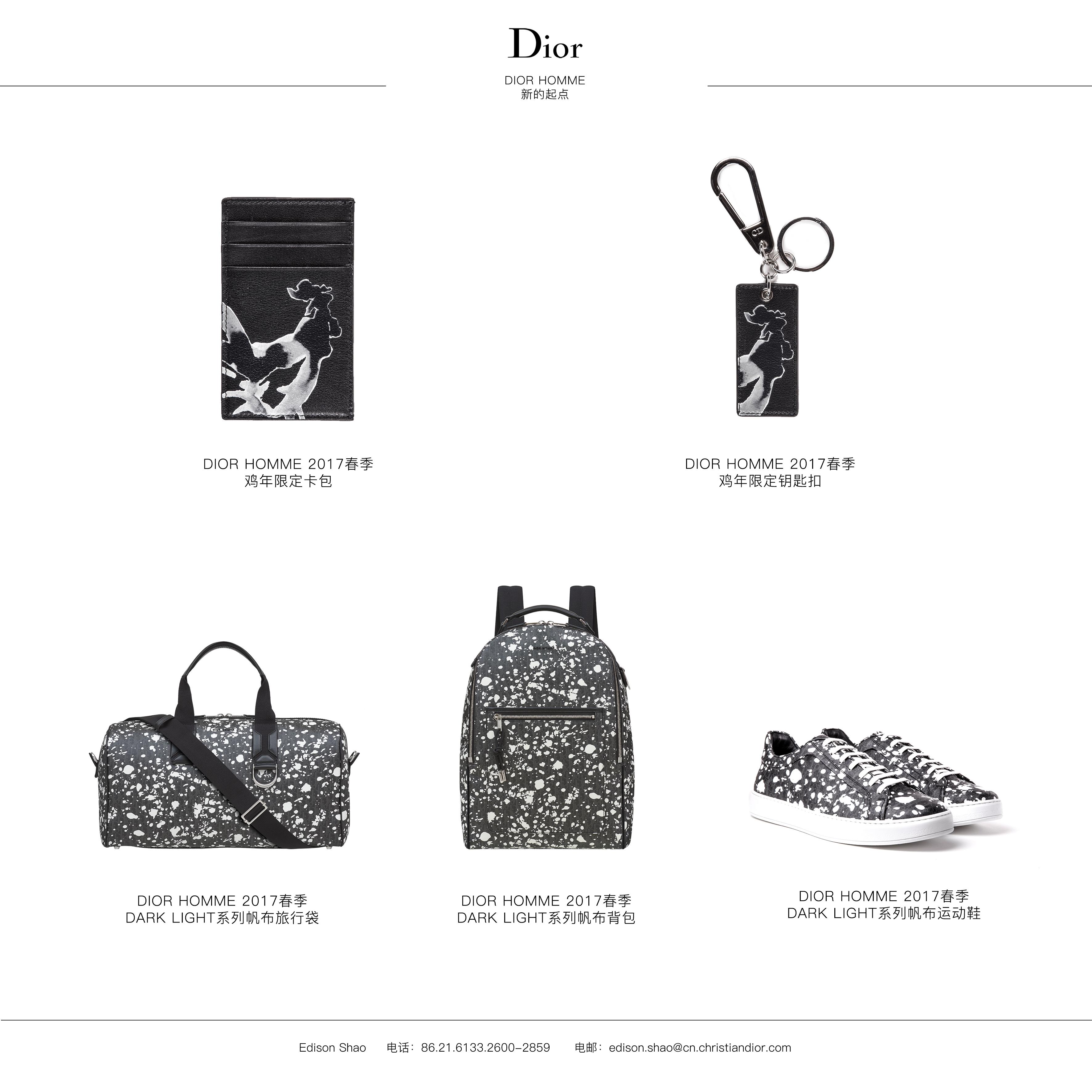 Dior迪奥 缤纷新年臻礼