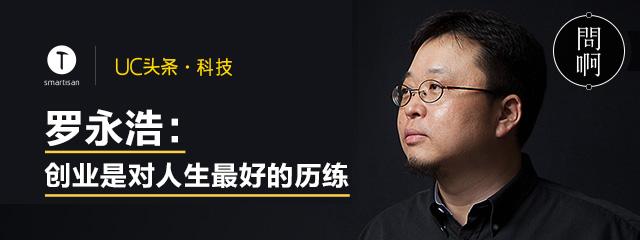 罗永浩做客UC头条谈新年目标:先赚它一个亿