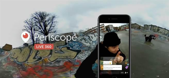 Periscope推出360度影音直播功能 画面更逼真
