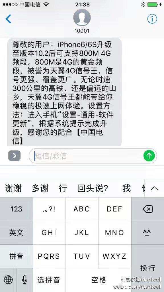 中国电信800M低频4G正式升级