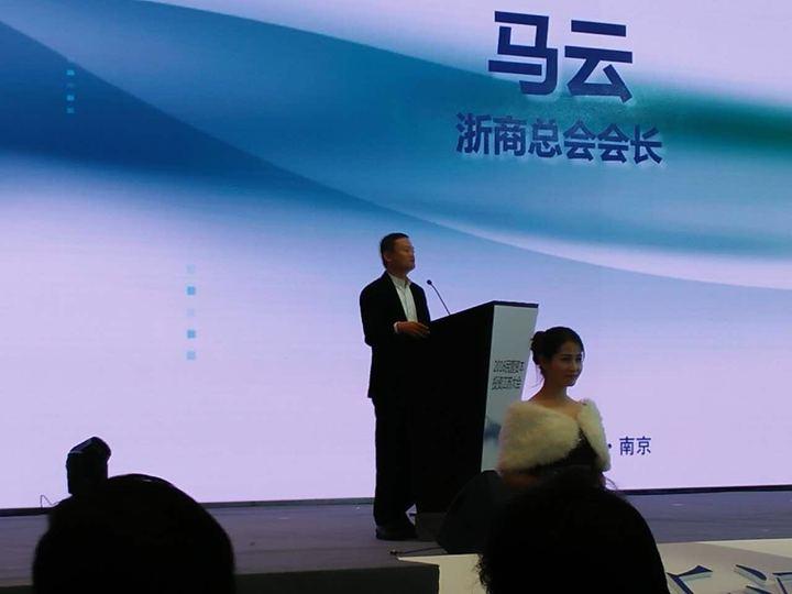 马云:浙商是自带网红的群体