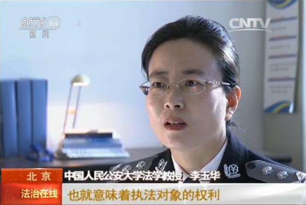 李玉华/中国人民公安大学法学教授李玉华