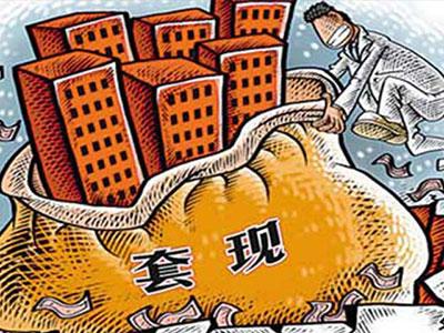 上市公司卖房成风:逾百家参与 多数存粉饰业绩需求
