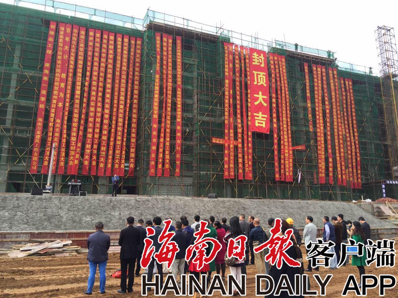 儋州黄冈实验学校教学楼主体工程正式封顶 计