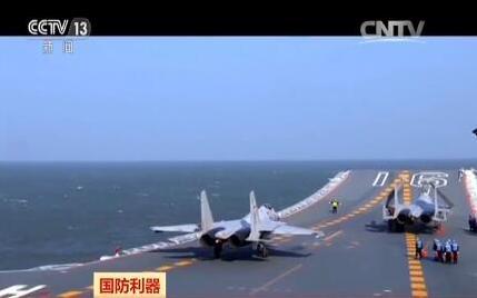 辽宁舰首次远海训练视频公布 中国航母战力跃升
