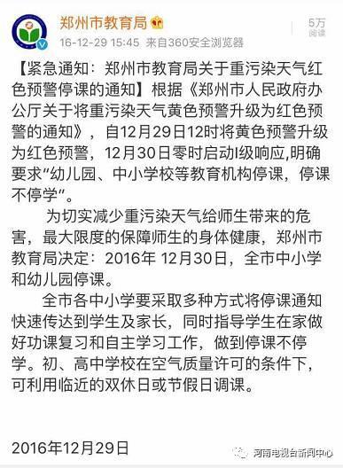 重霾天郑州学生该放假不该?课本人教都有理数学家长高中高中图片