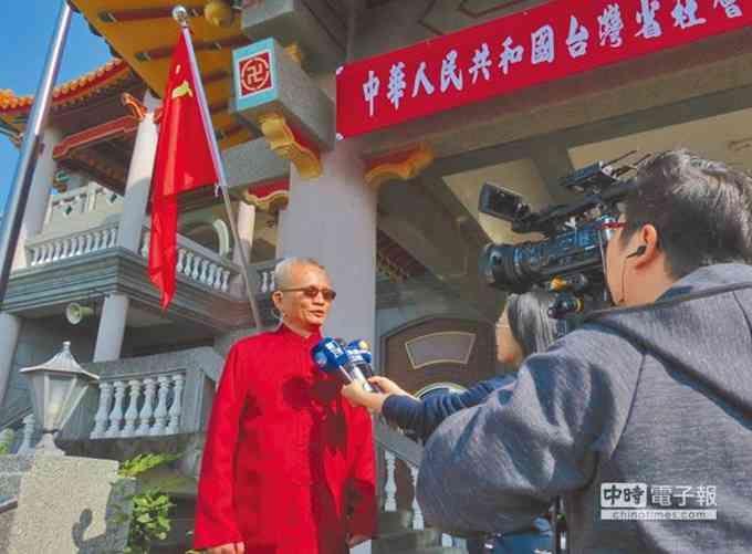 """在台湾升五星红旗的魏明仁:静待""""大陆王师驾临"""""""