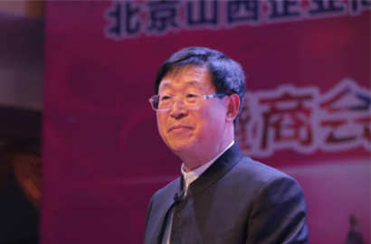 北京山西企业商会2017投资论坛在京成功举行