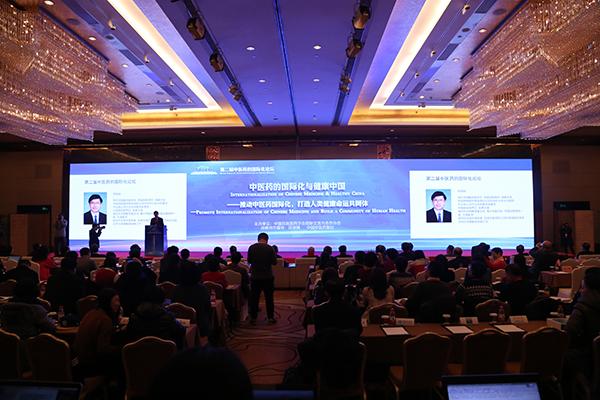 第二届中医药国际化论坛在北京召开