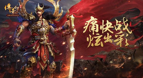 2017开年首款巨作 盛大游戏腾讯联合力推《传奇世界手游》