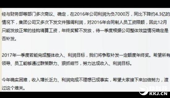 网曝中国联通停发2016年终奖 官方暂无回应