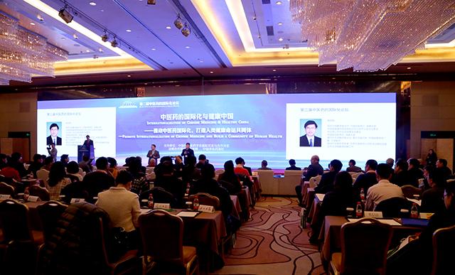 第二届西医药的国际化论坛在京召开