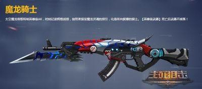 再创经典辉煌 《生死狙击》AK47魔龙骑士霸道登场