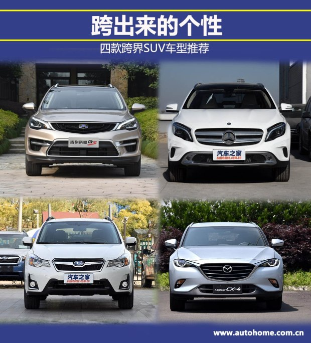 跨出来的个性 四款跨界SUV车型推荐