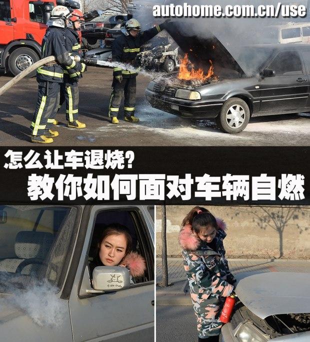 怎么让车退烧?教你如何面对车辆自燃
