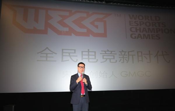 """WECG全球电子竞技大赛新闻发布会:盛大开启""""全民电竞""""时代"""