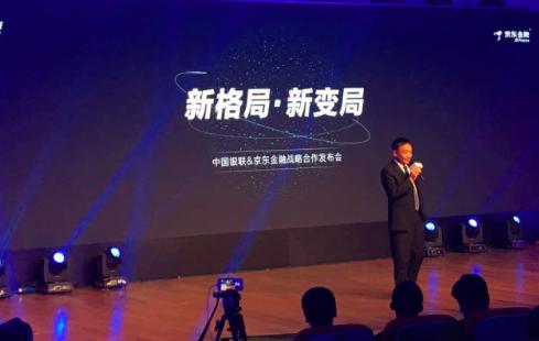京东金融与银联携手支付创新  引行业新变局