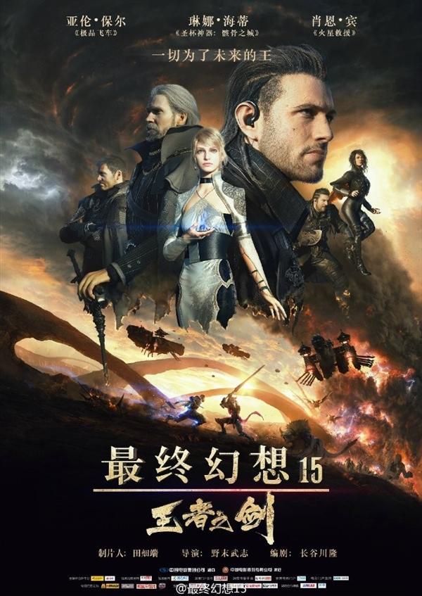 《最终幻想15》电影引进:地球最强CG技术