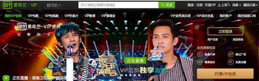 爱奇艺绿镜揭晓2017湖南卫视跨年演唱会最心动时刻