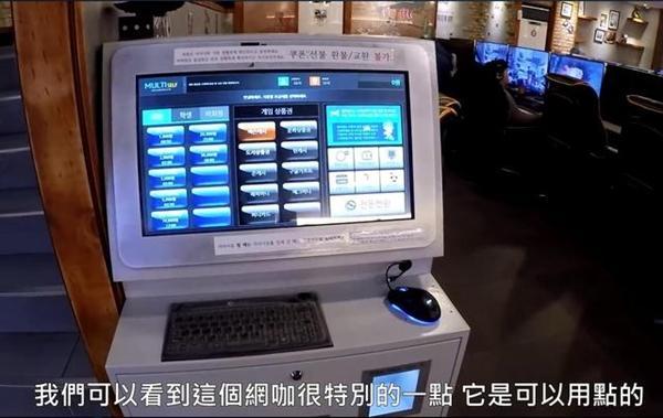 韩国网吧实拍:电脑配置高、网速快且价格不贵