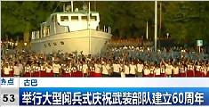 古巴举行大型阅兵式庆祝武装部队建立