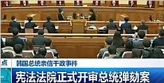 宪法法院 正式开审总统弹劾案